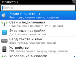 Blackberry-rus-2