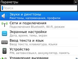 Blackberry-rus-2