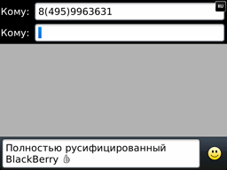 Blackberry-rus