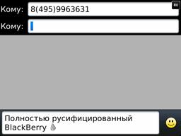 Blackberry-rus